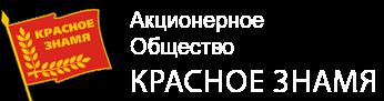 СПК Красное Знамя